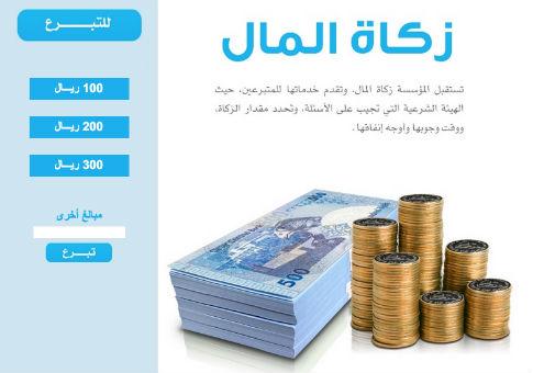 The Sheikh Eid Bin Mohammed al-Thani Charitable Foundation (website screenshot)