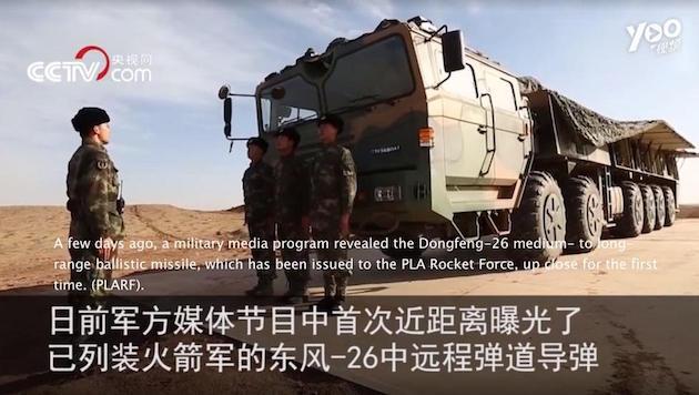 CCTV-DF-26